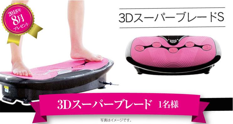 3Dスーパーブレード